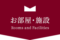 お部屋・施設 Rooms and Facilities